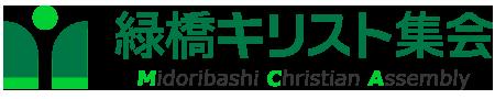 midoribashi_logo-450-90